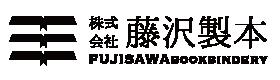 株式会社 藤沢製本